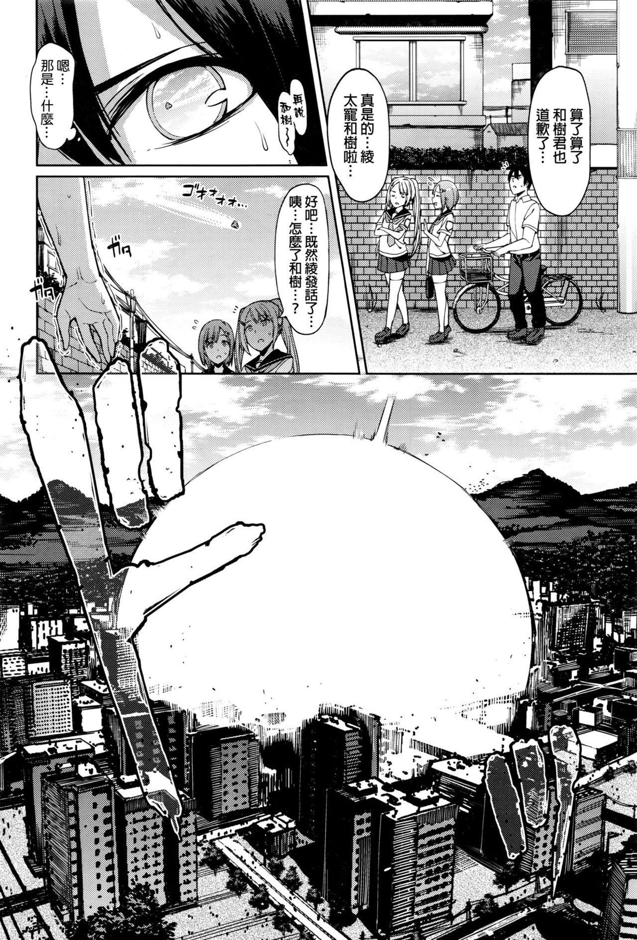 [7zu7] Hita -Erosion- Shoku Dai 1 Yoru (COMIC BAVEL 2016-07) [Chinese] 1