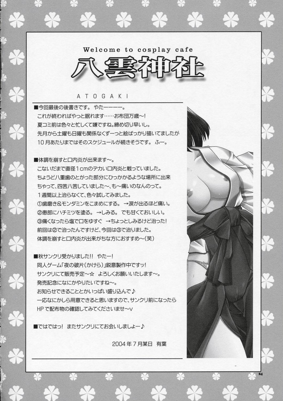 Welcome to Cosplay Cafe Yakumo Jinja 22