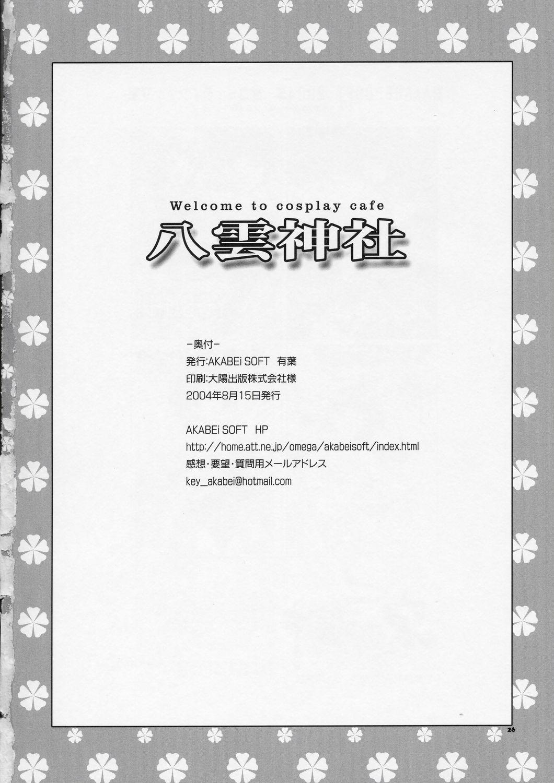 Welcome to Cosplay Cafe Yakumo Jinja 24