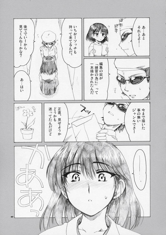 Welcome to Cosplay Cafe Yakumo Jinja 5