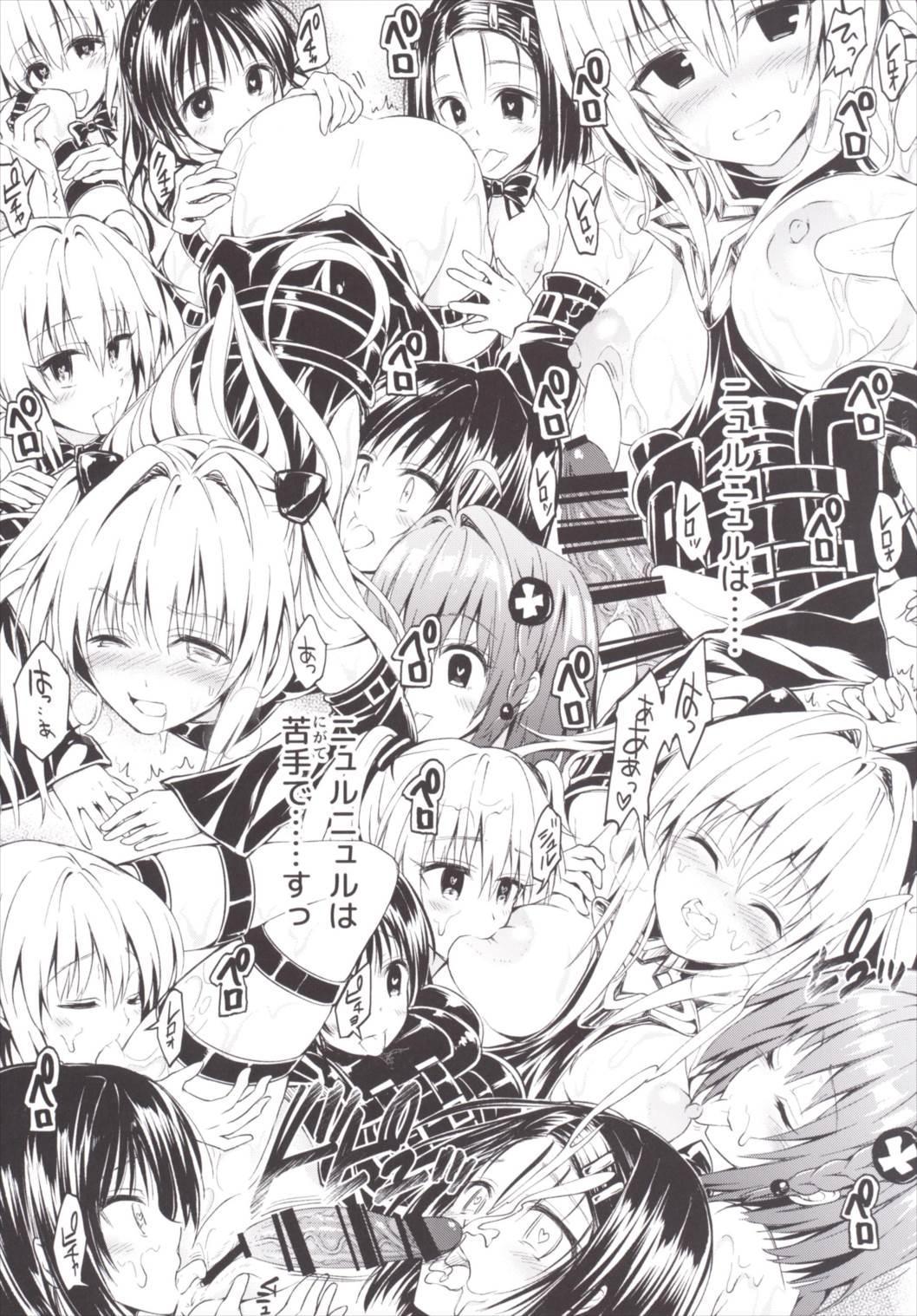 "(C90) [Samurai Ninja GREENTEA (Samurai Ninja GREENTEA)] Harem Keikaku Darkness ""Escape is impossible ~Bousou suru Futanari Yami~"" (To LOVE-Ru) 13"