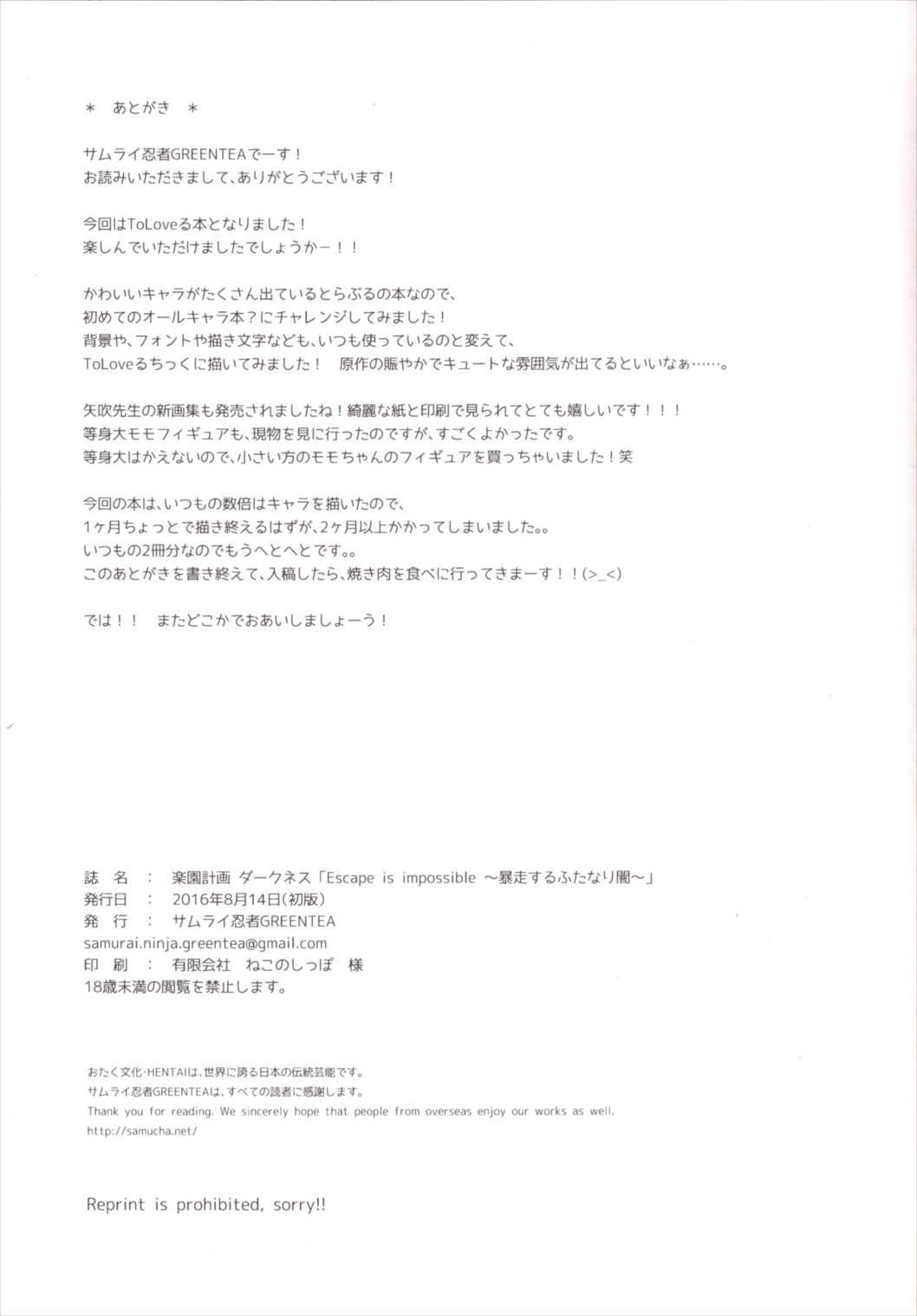 "(C90) [Samurai Ninja GREENTEA (Samurai Ninja GREENTEA)] Harem Keikaku Darkness ""Escape is impossible ~Bousou suru Futanari Yami~"" (To LOVE-Ru) 19"