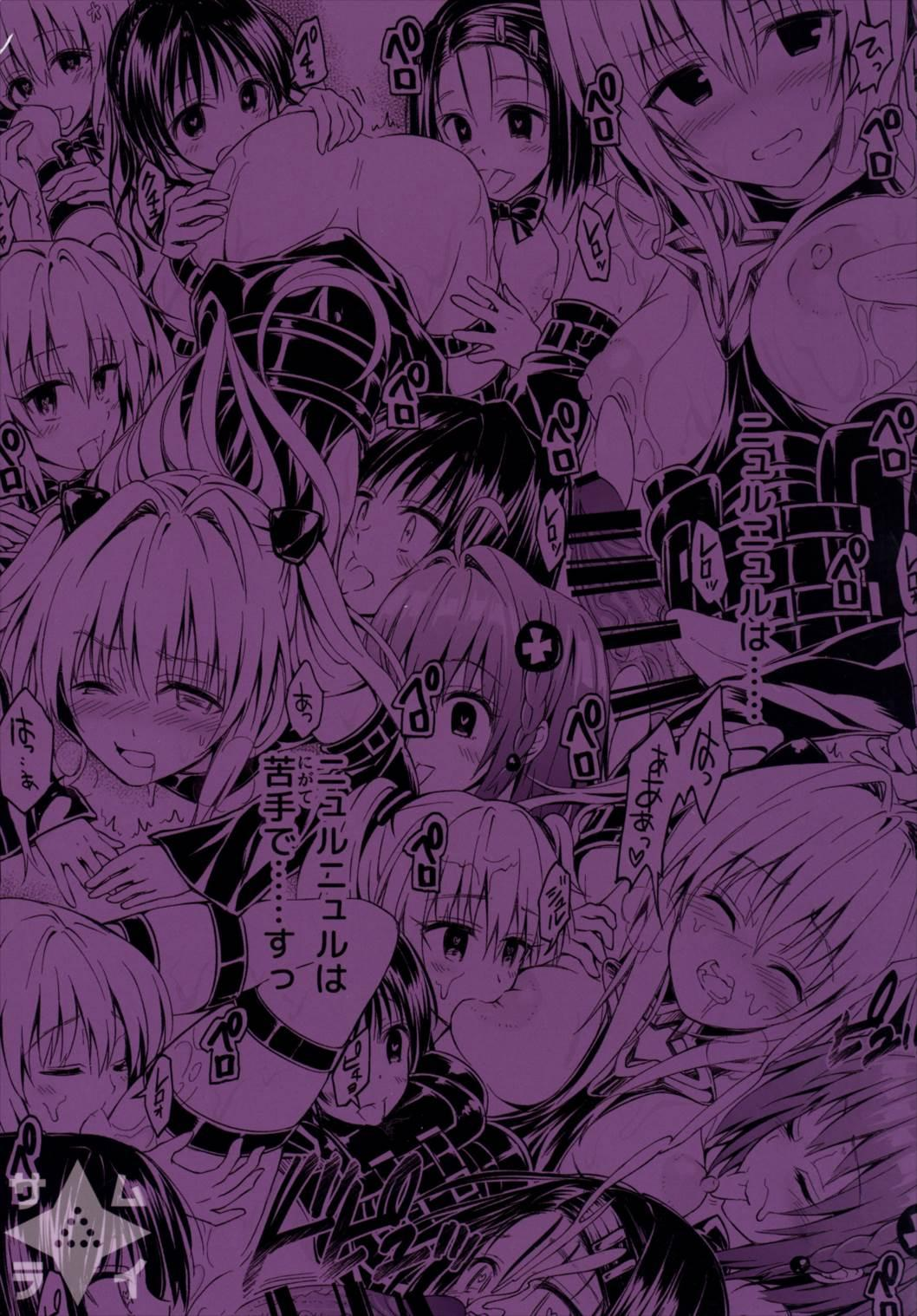 "(C90) [Samurai Ninja GREENTEA (Samurai Ninja GREENTEA)] Harem Keikaku Darkness ""Escape is impossible ~Bousou suru Futanari Yami~"" (To LOVE-Ru) 21"