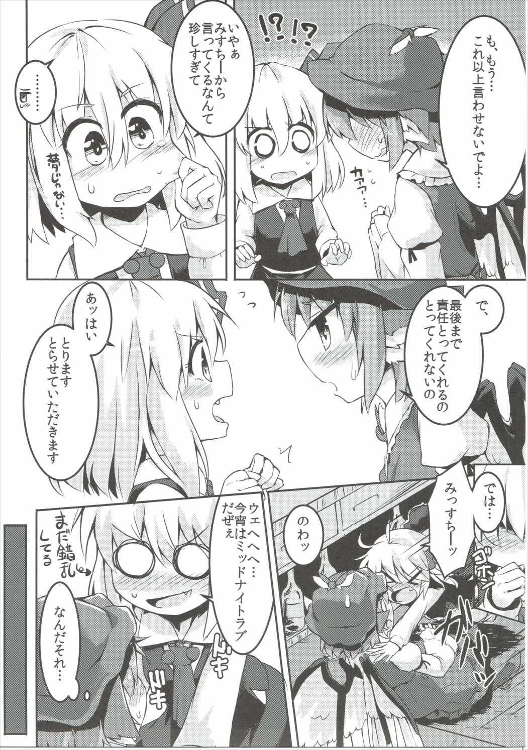 Yami ni Haji Tori 9