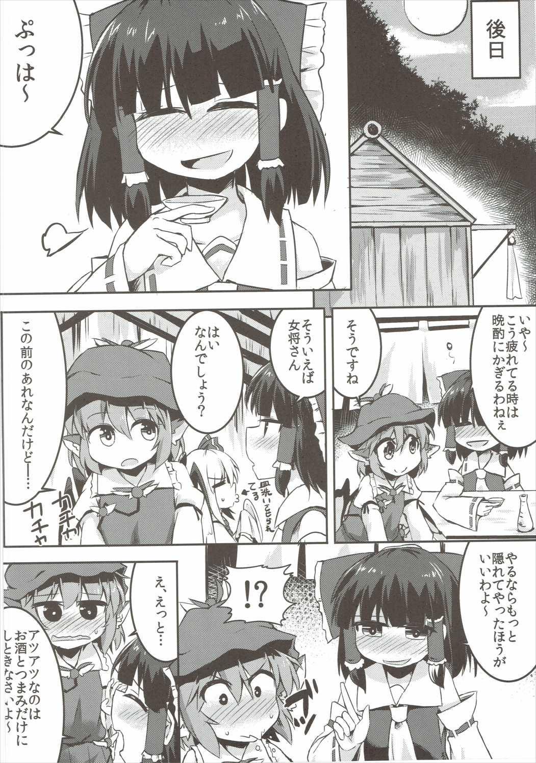 Yami ni Haji Tori 20