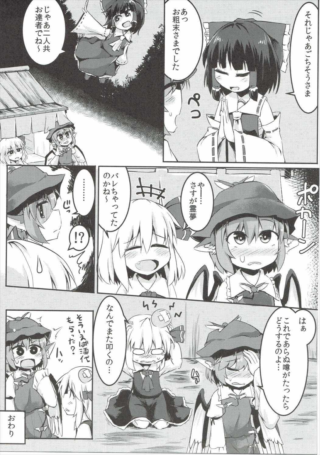 Yami ni Haji Tori 21