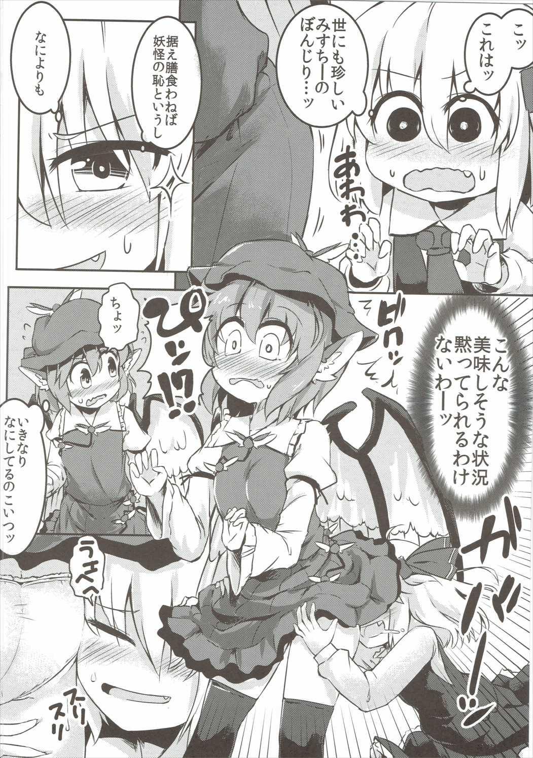 Yami ni Haji Tori 4