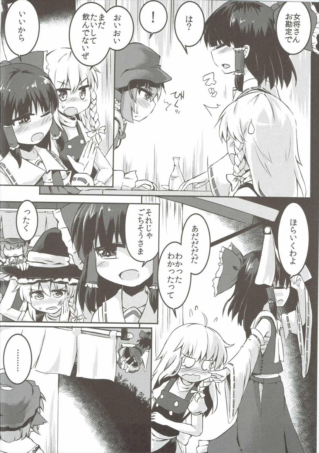 Yami ni Haji Tori 6