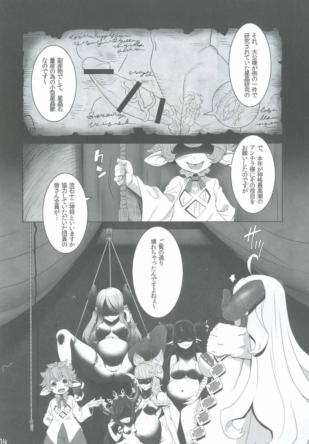 GRANBLEFANTASY・eronicle 2