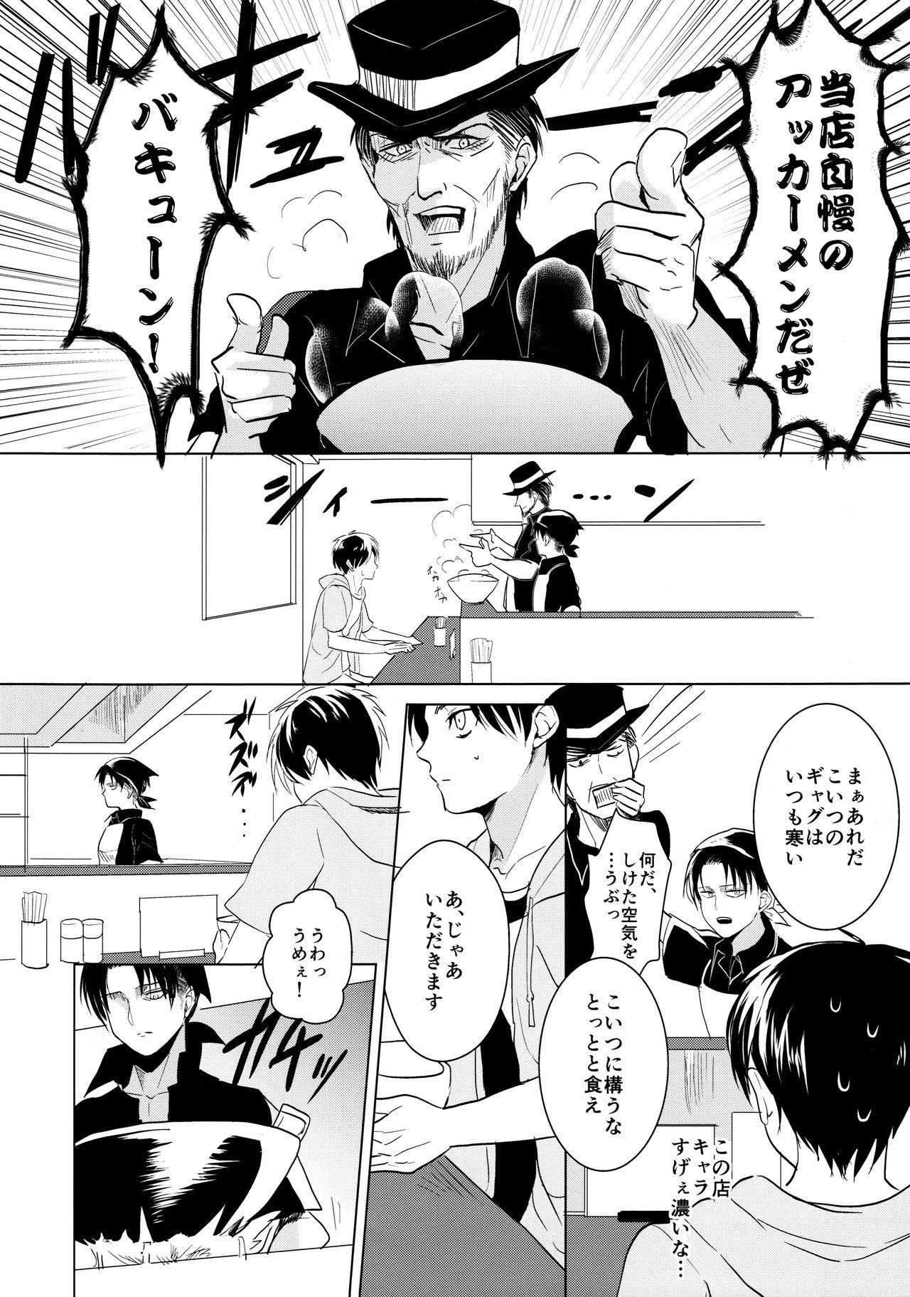 Gochidou-sama deshita. 10