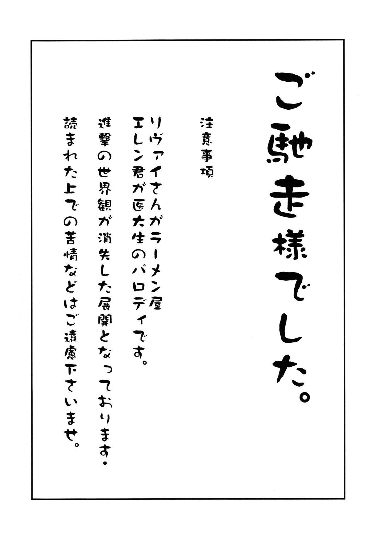 Gochidou-sama deshita. 1