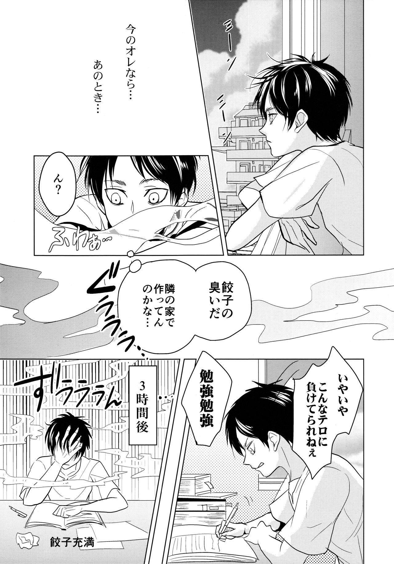 Gochidou-sama deshita. 29