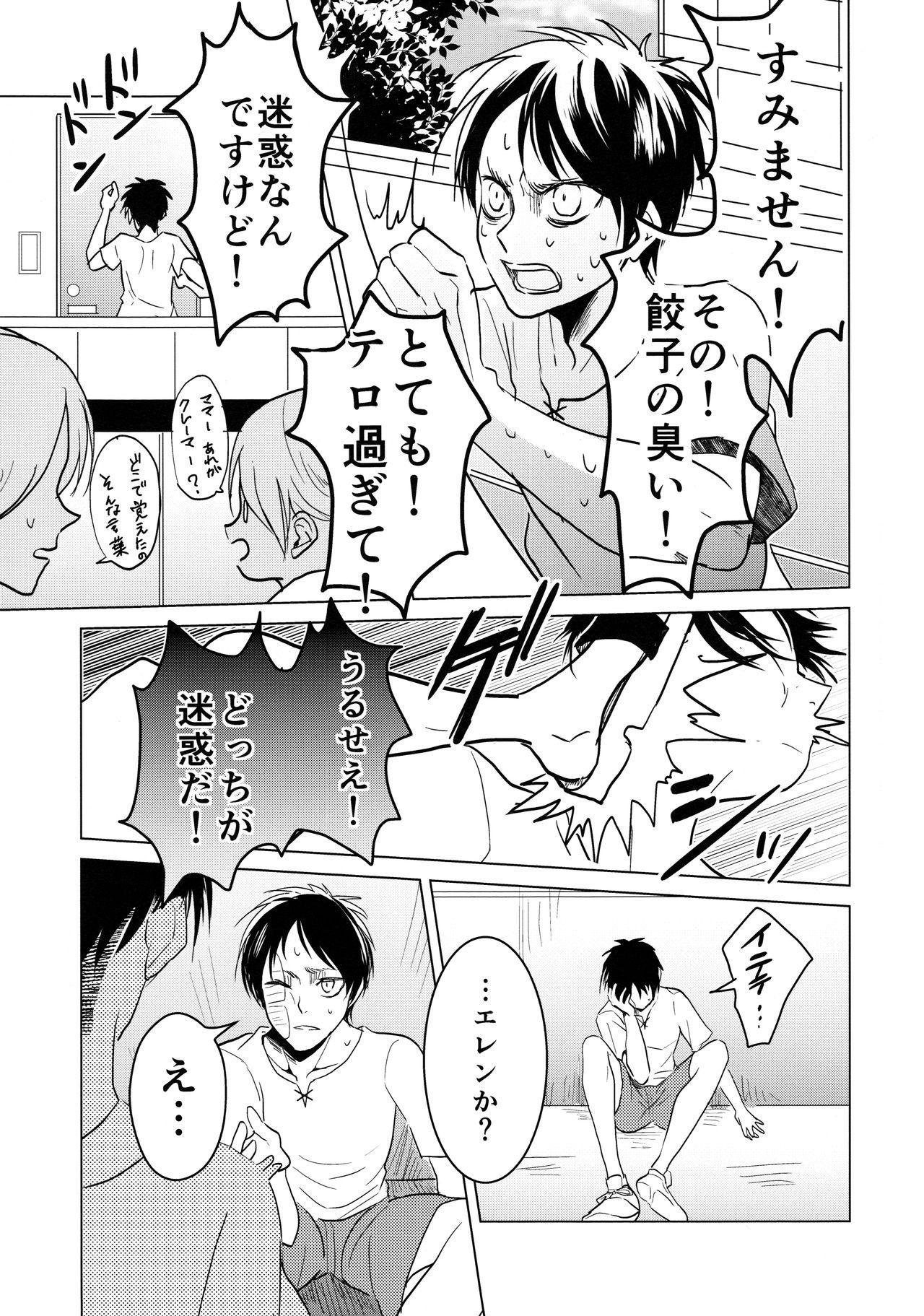 Gochidou-sama deshita. 31