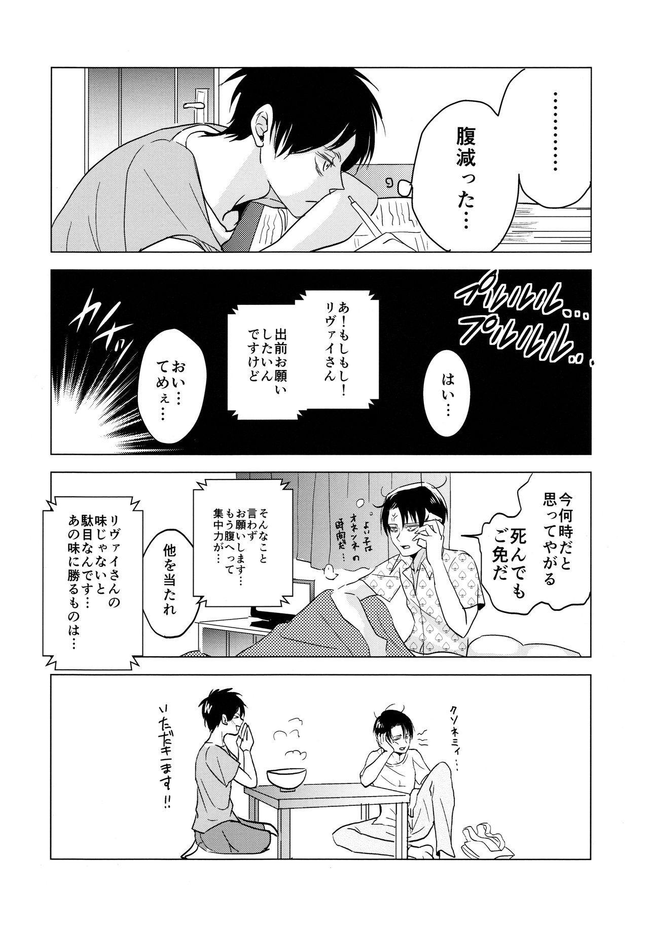 Gochidou-sama deshita. 34