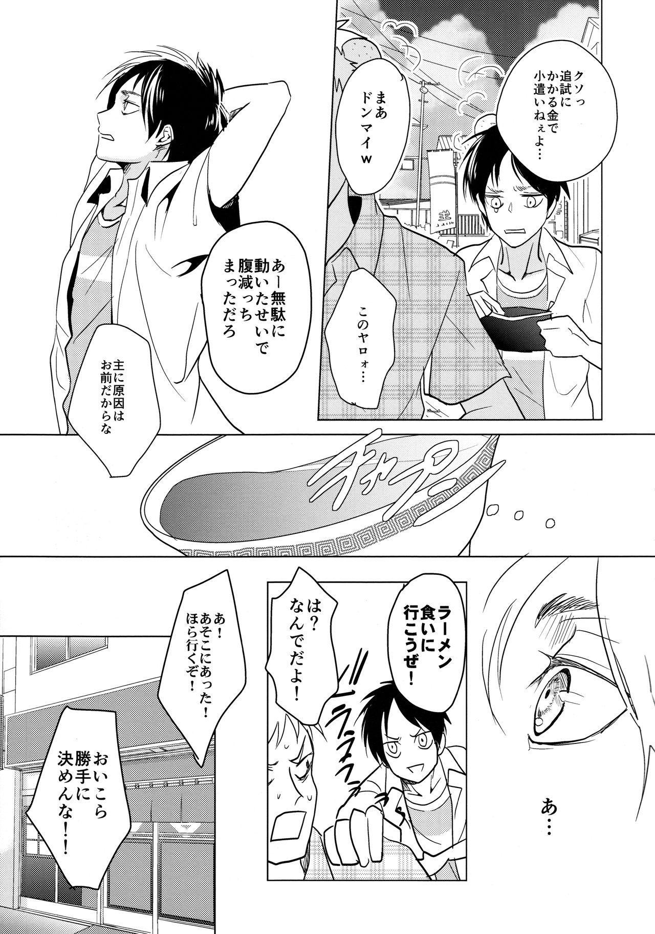 Gochidou-sama deshita. 3