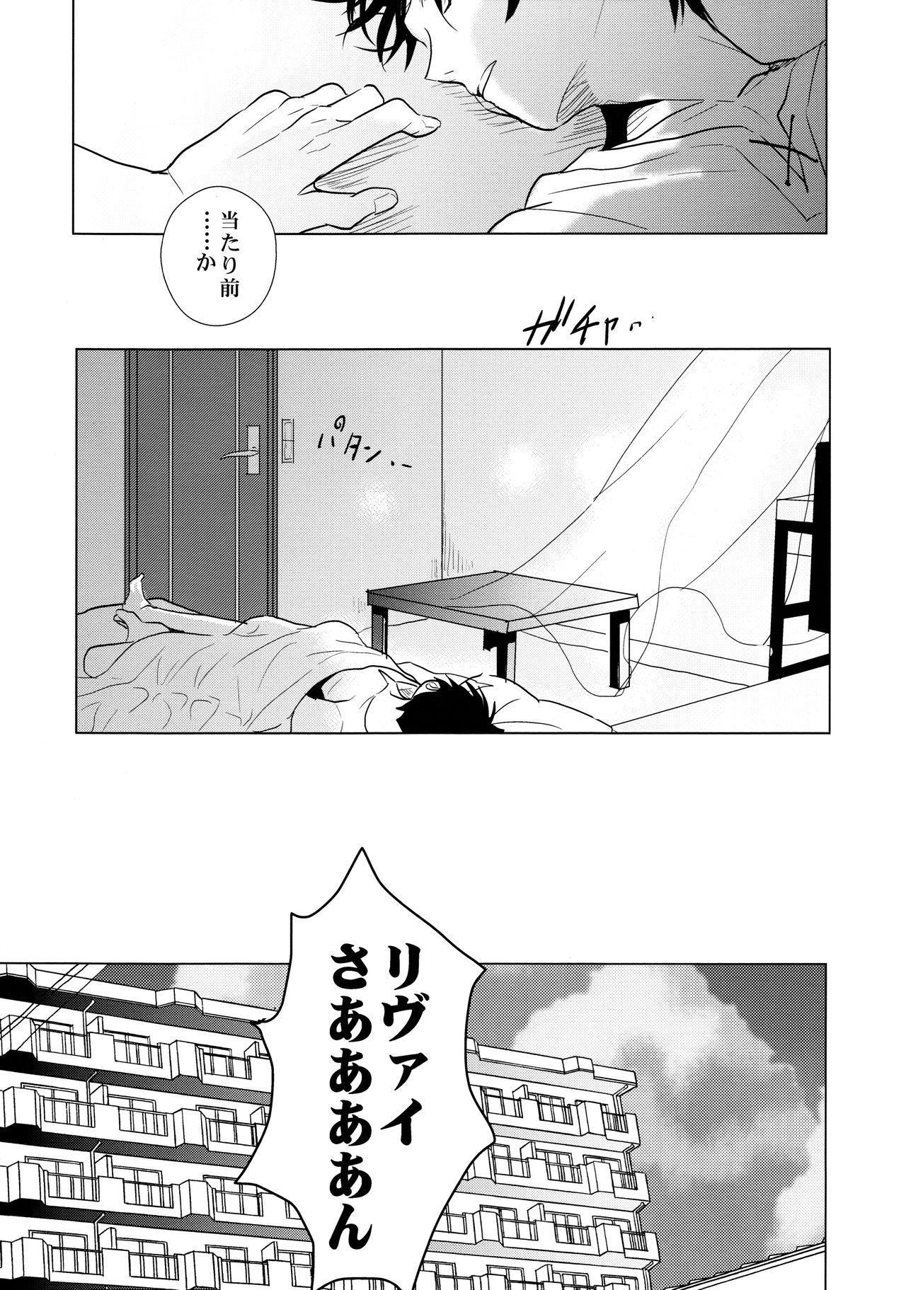 Gochidou-sama deshita. 47