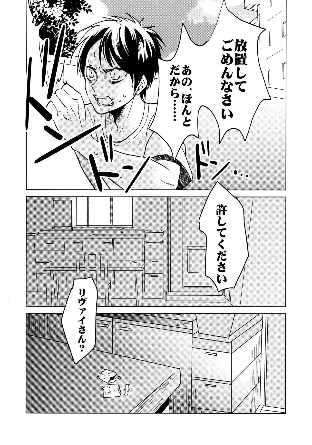 Gochidou-sama deshita. 48
