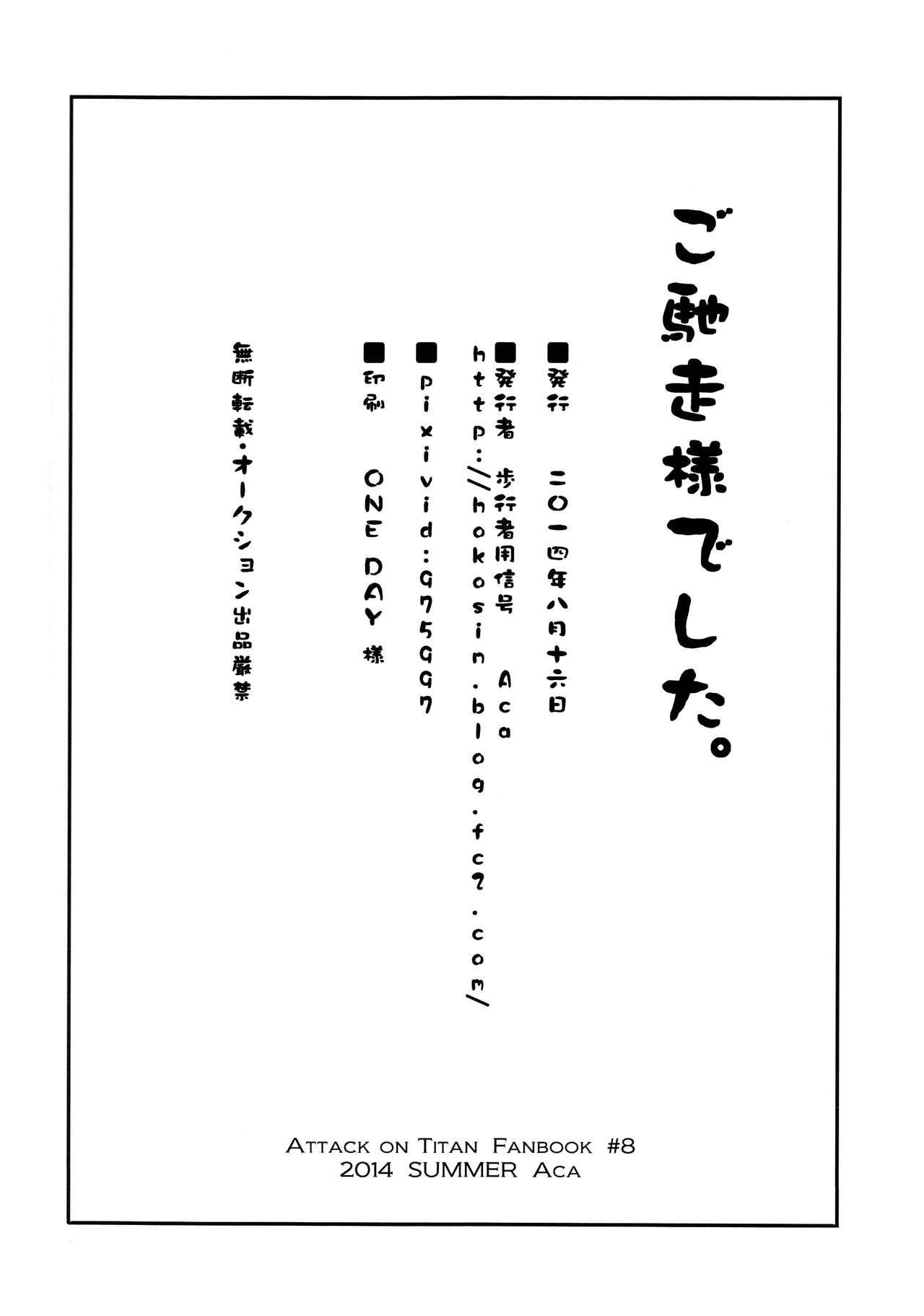 Gochidou-sama deshita. 58
