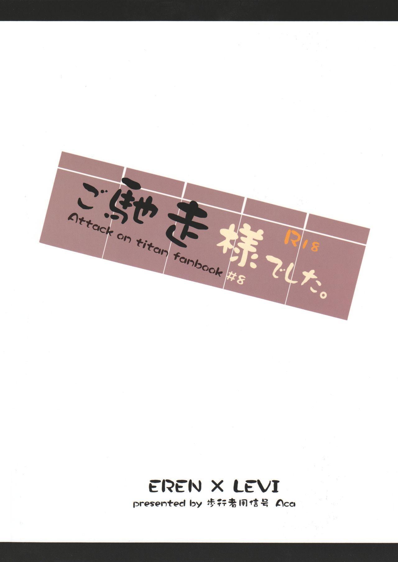 Gochidou-sama deshita. 59