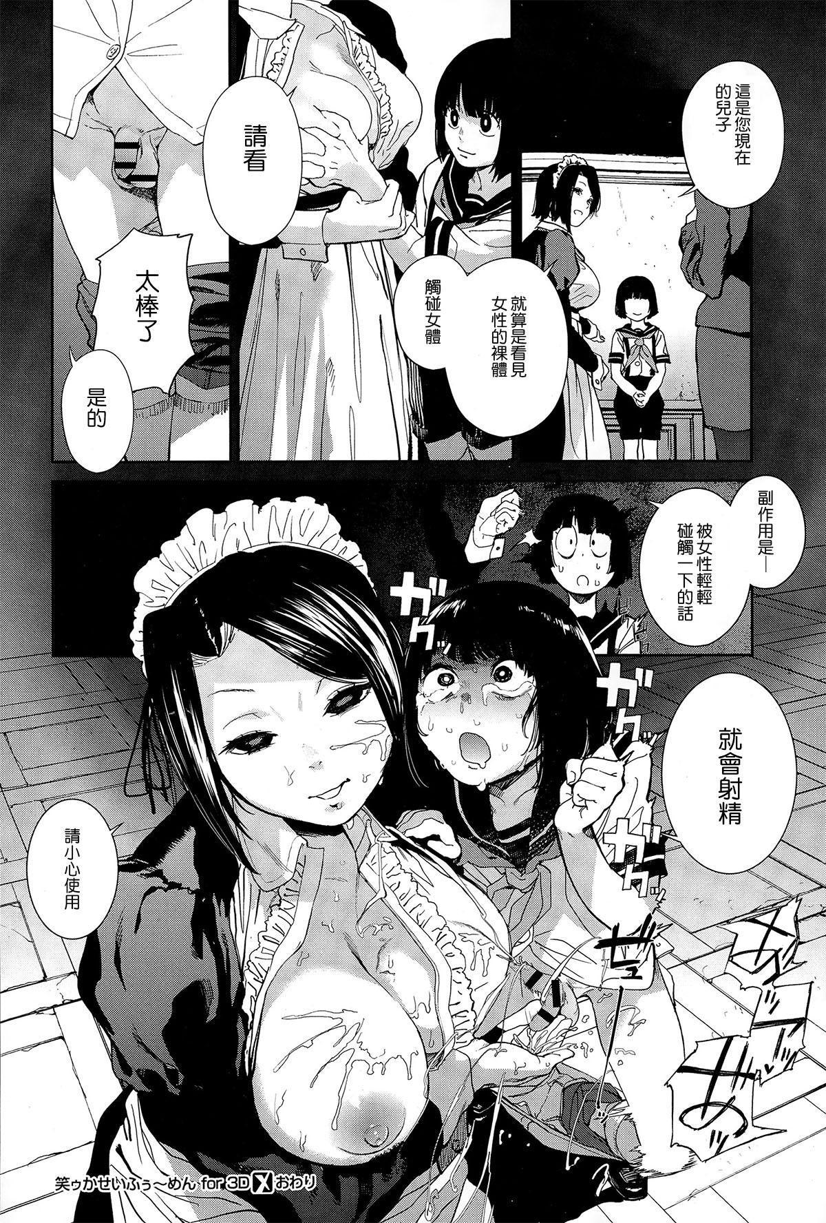 Warau Kaseifu Women for 3D 34