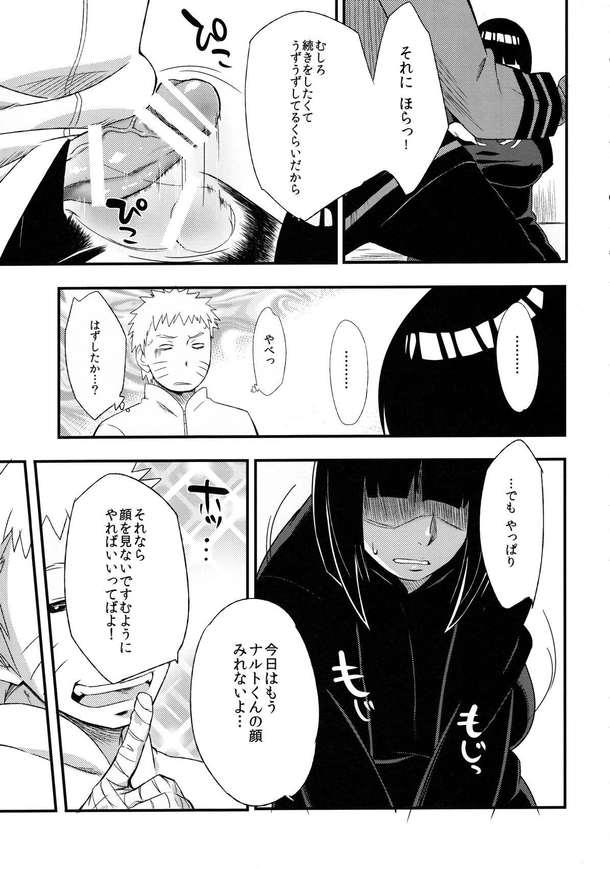 Kage Hinata ni Saku 13