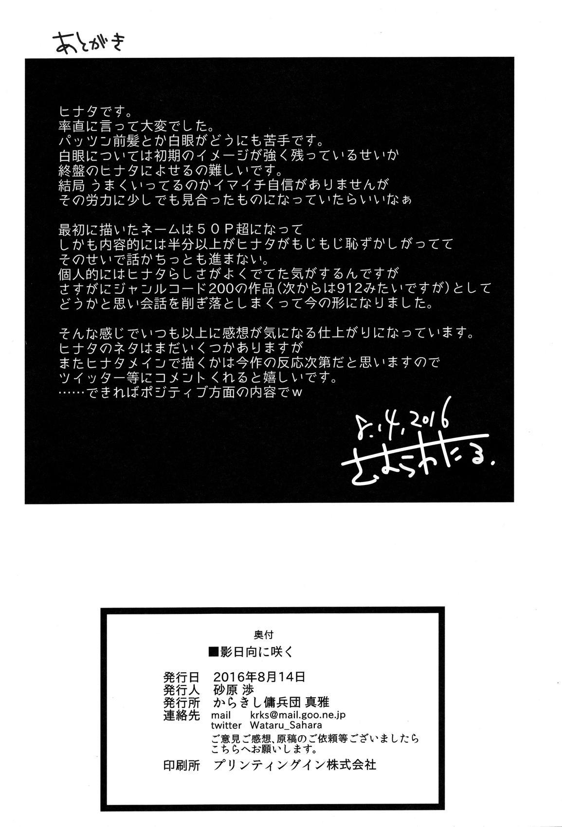 Kage Hinata ni Saku 24