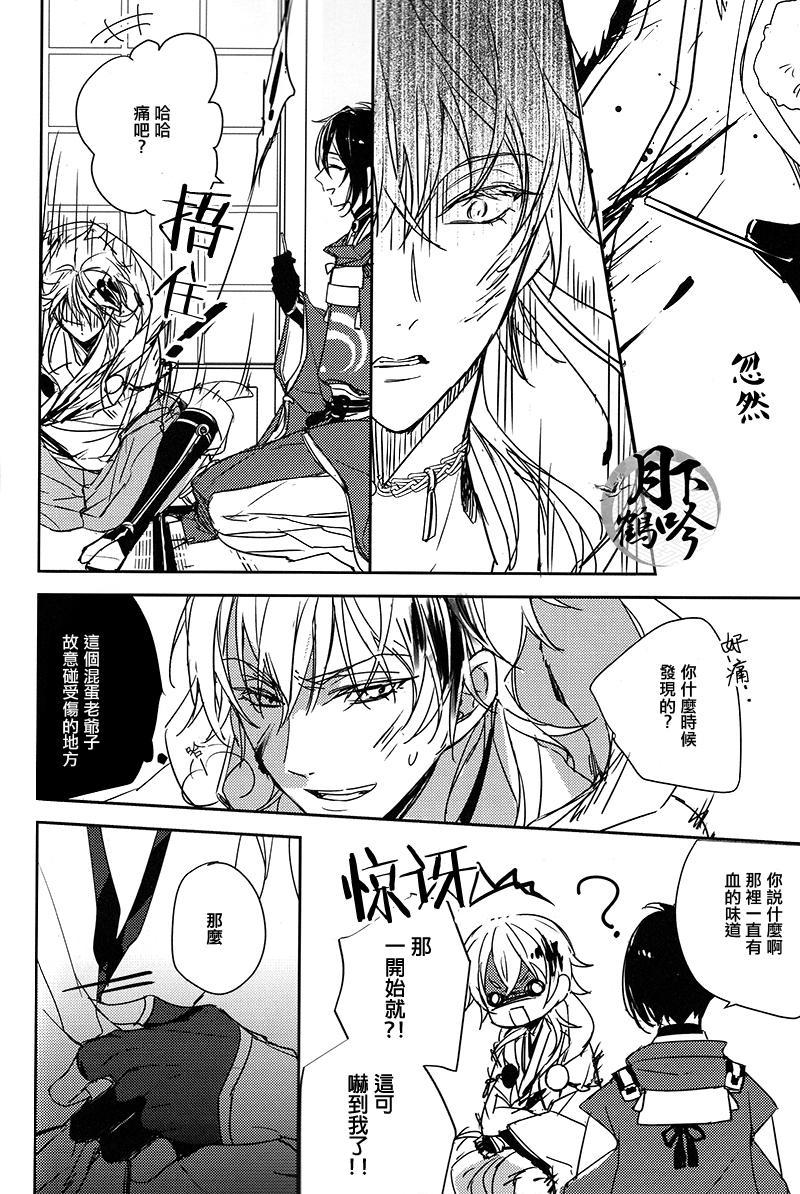 Tsuki no Inryoku | 月之引力 9