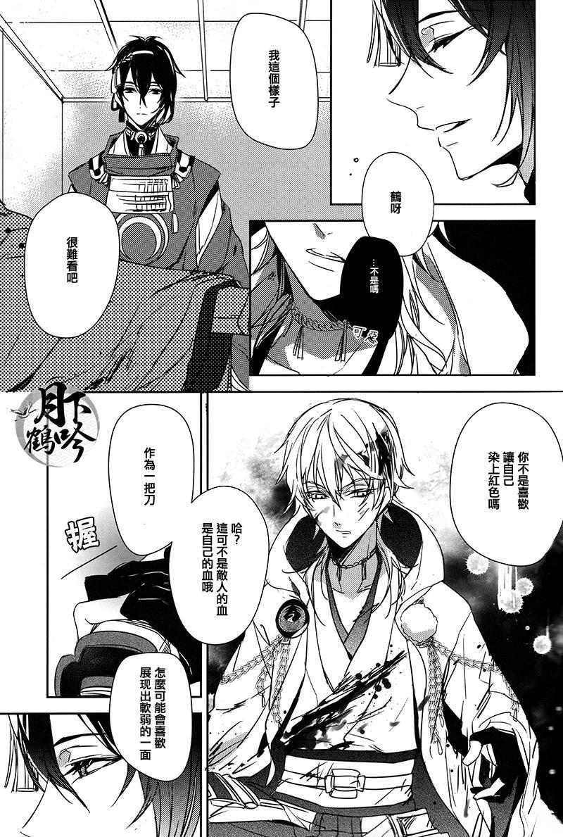 Tsuki no Inryoku | 月之引力 10