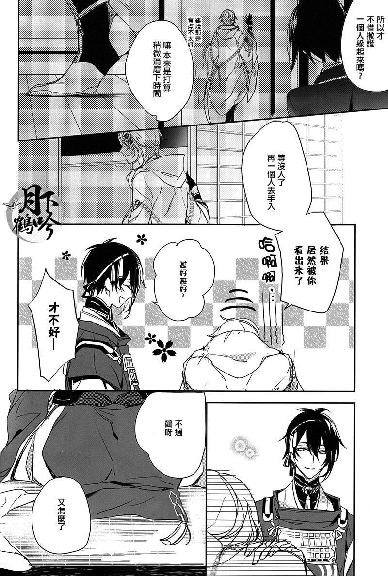 Tsuki no Inryoku | 月之引力 11