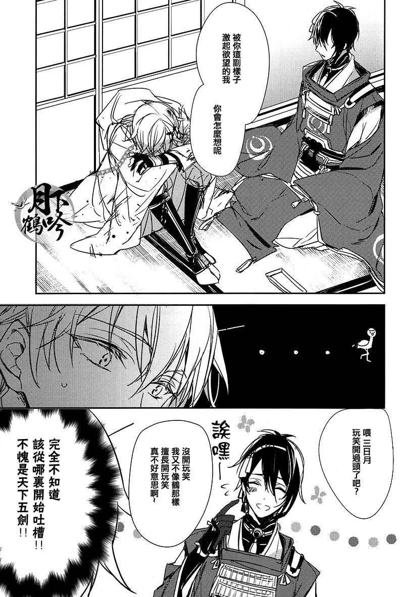 Tsuki no Inryoku | 月之引力 12
