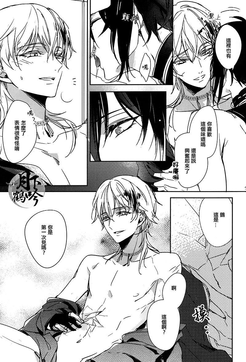 Tsuki no Inryoku | 月之引力 16