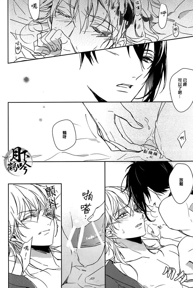 Tsuki no Inryoku | 月之引力 23