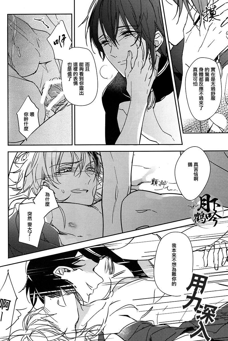 Tsuki no Inryoku | 月之引力 25