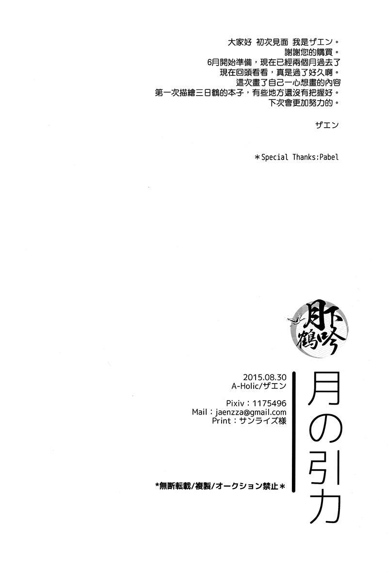 Tsuki no Inryoku | 月之引力 29