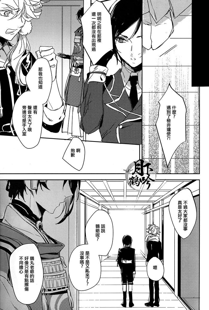 Tsuki no Inryoku | 月之引力 4