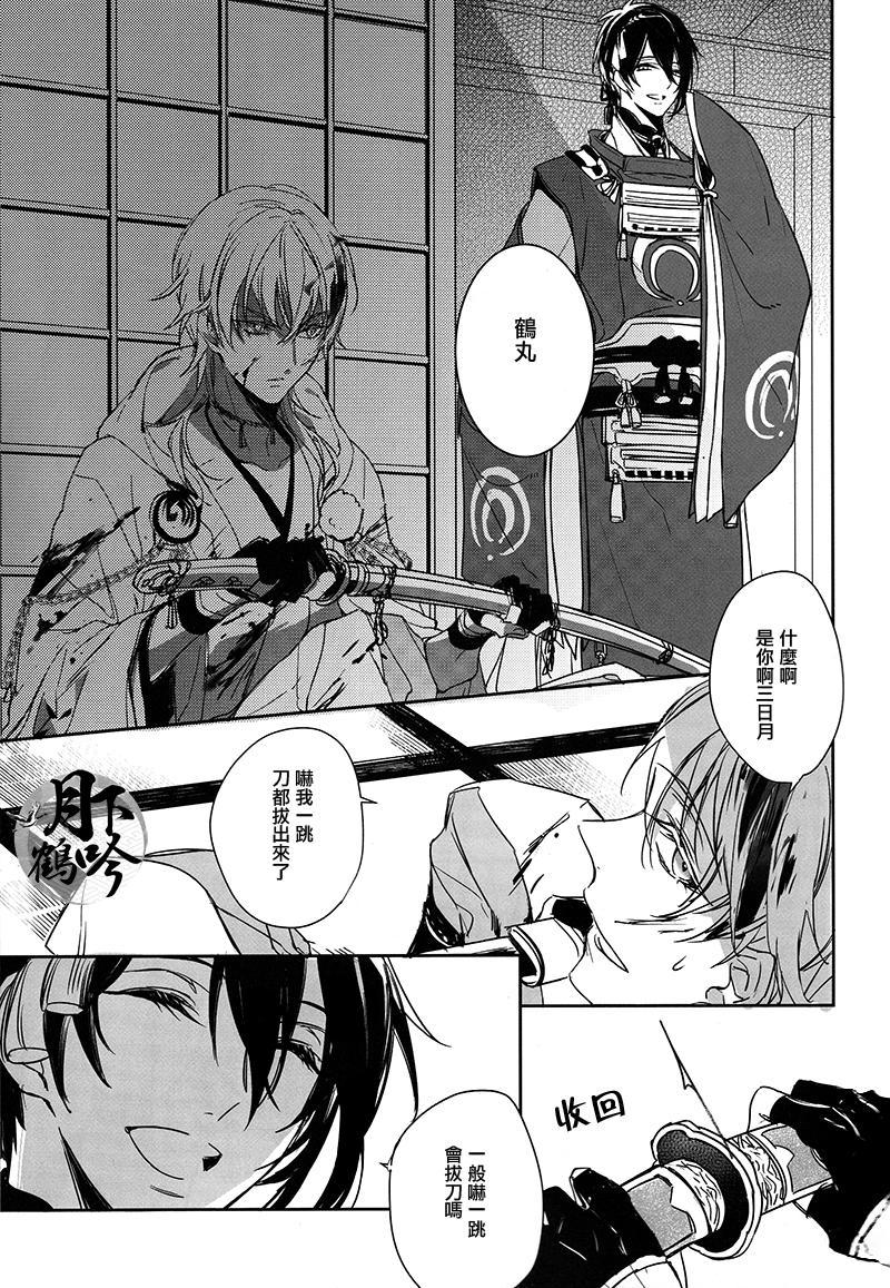 Tsuki no Inryoku | 月之引力 6