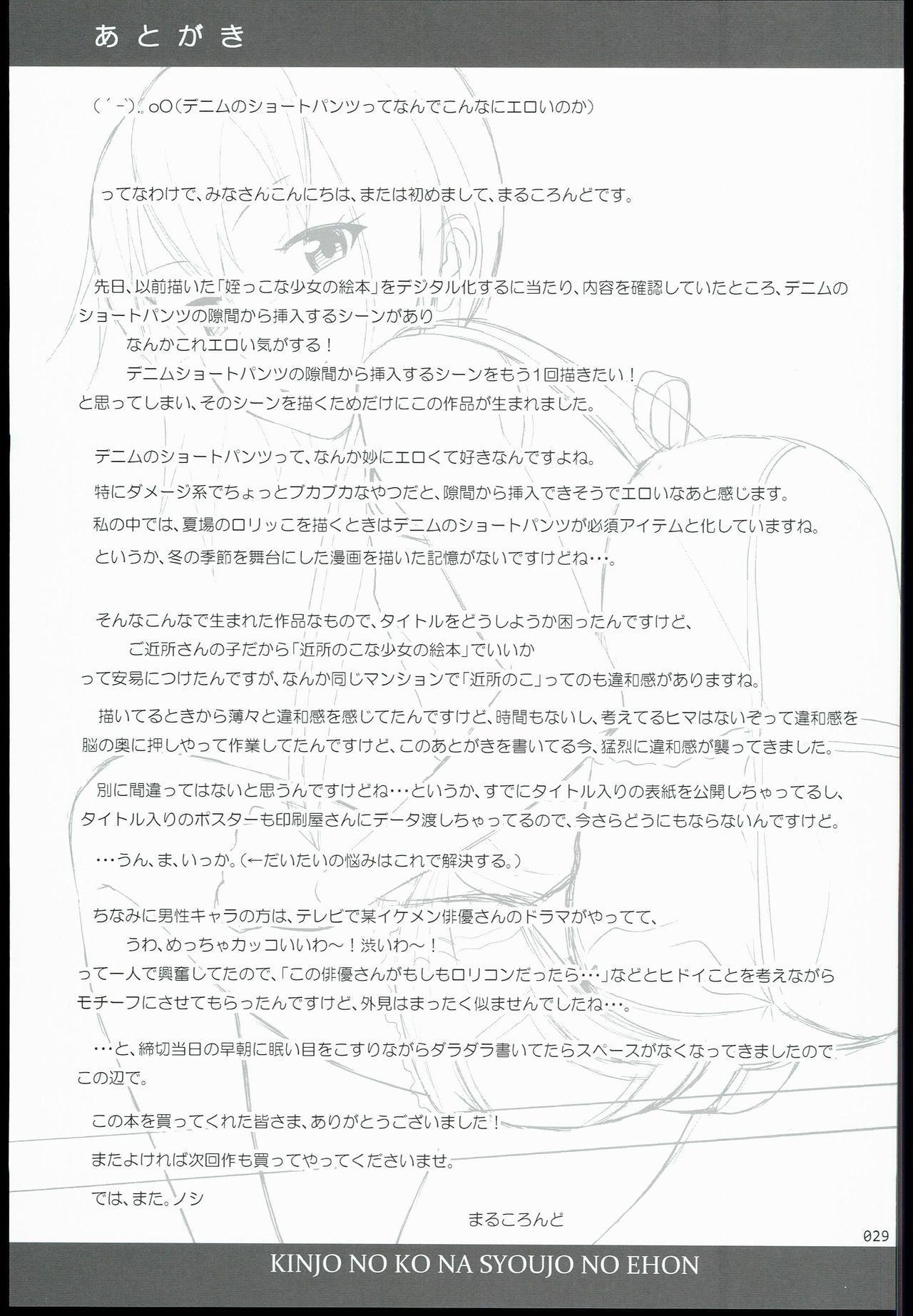 Kinjo no Ko na Shoujo no Ehon 28
