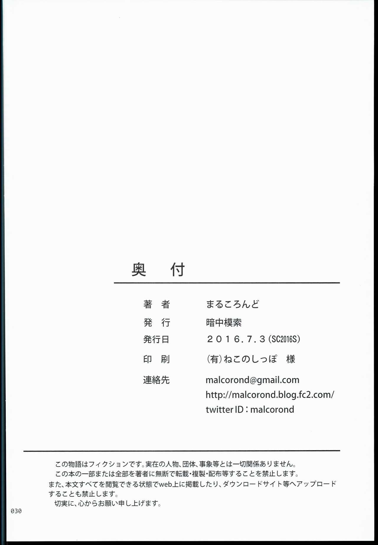 Kinjo no Ko na Shoujo no Ehon 29