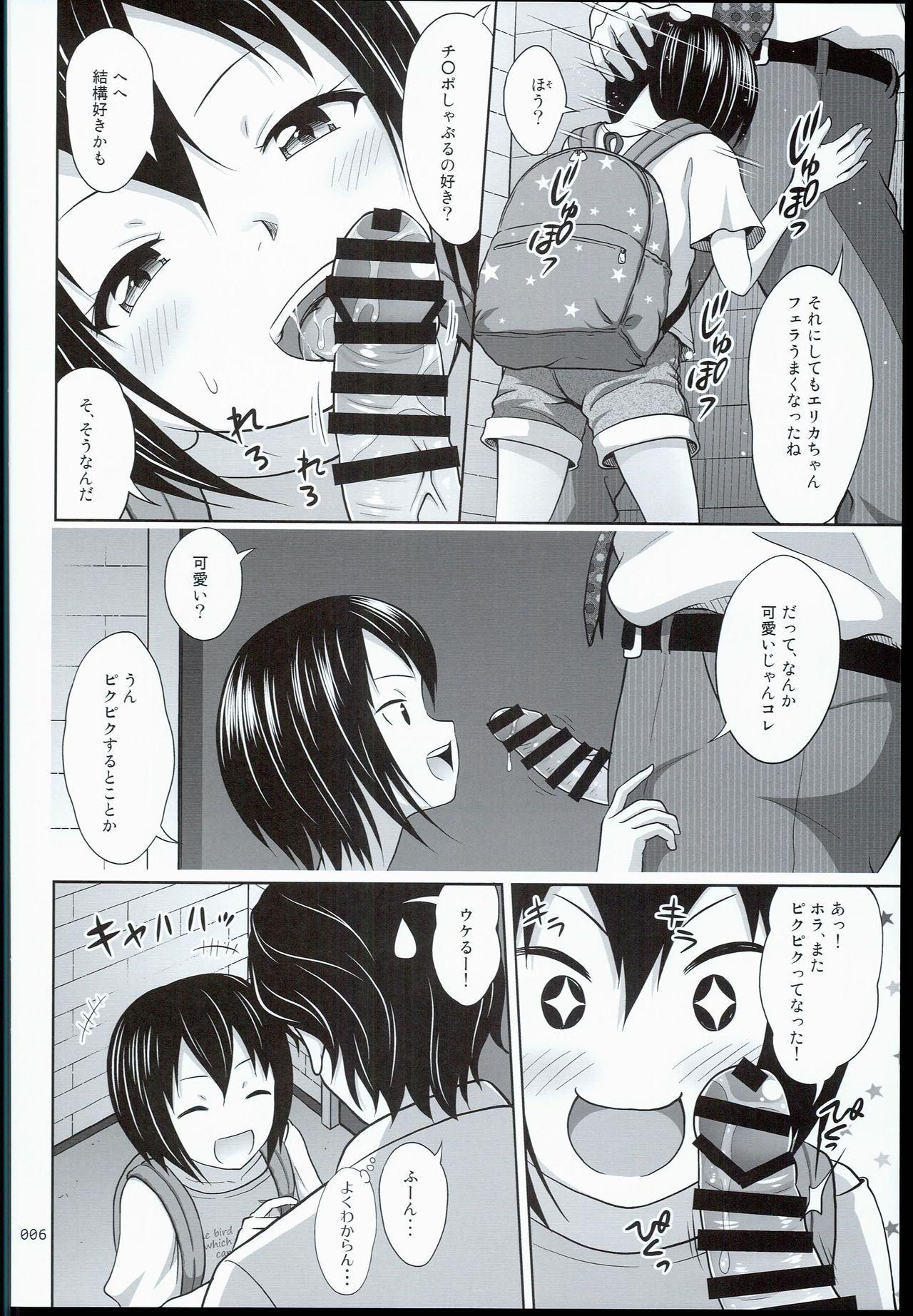 Kinjo no Ko na Shoujo no Ehon 5