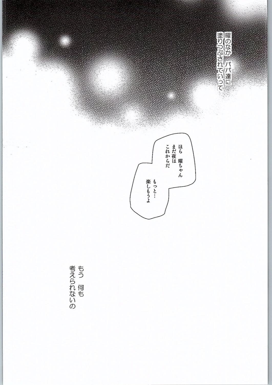 You-chan no Nayami 20
