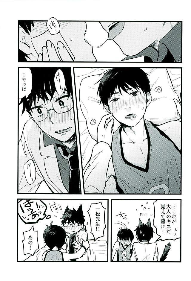 Hokenshitsu no Sensei 9