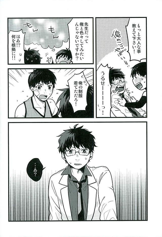 Hokenshitsu no Sensei 10