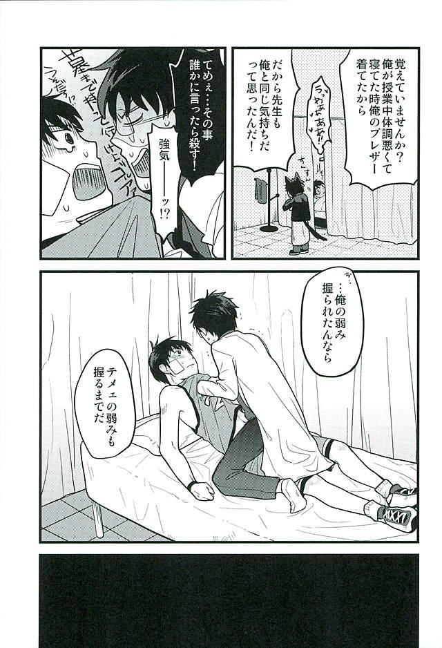 Hokenshitsu no Sensei 11