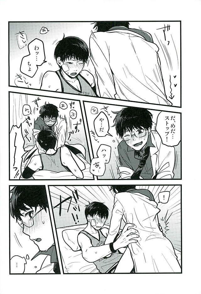 Hokenshitsu no Sensei 14