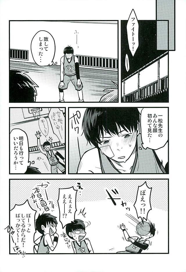 Hokenshitsu no Sensei 16