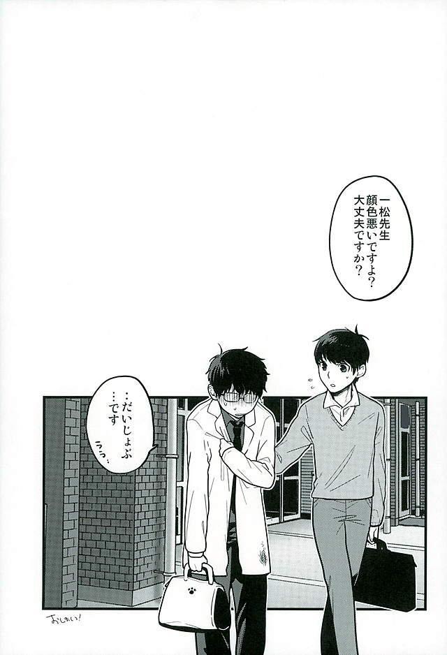 Hokenshitsu no Sensei 17
