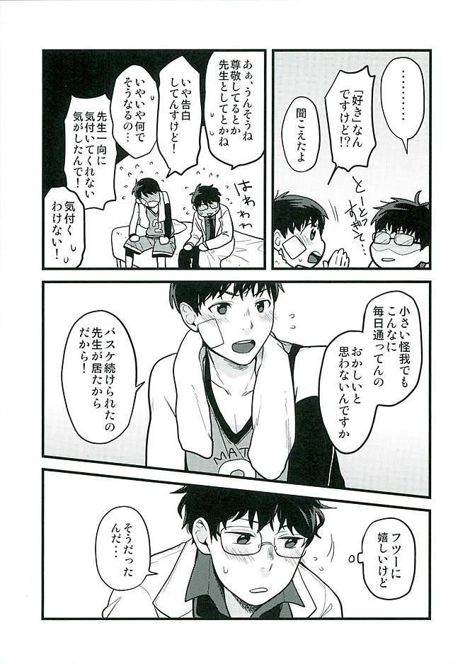 Hokenshitsu no Sensei 3