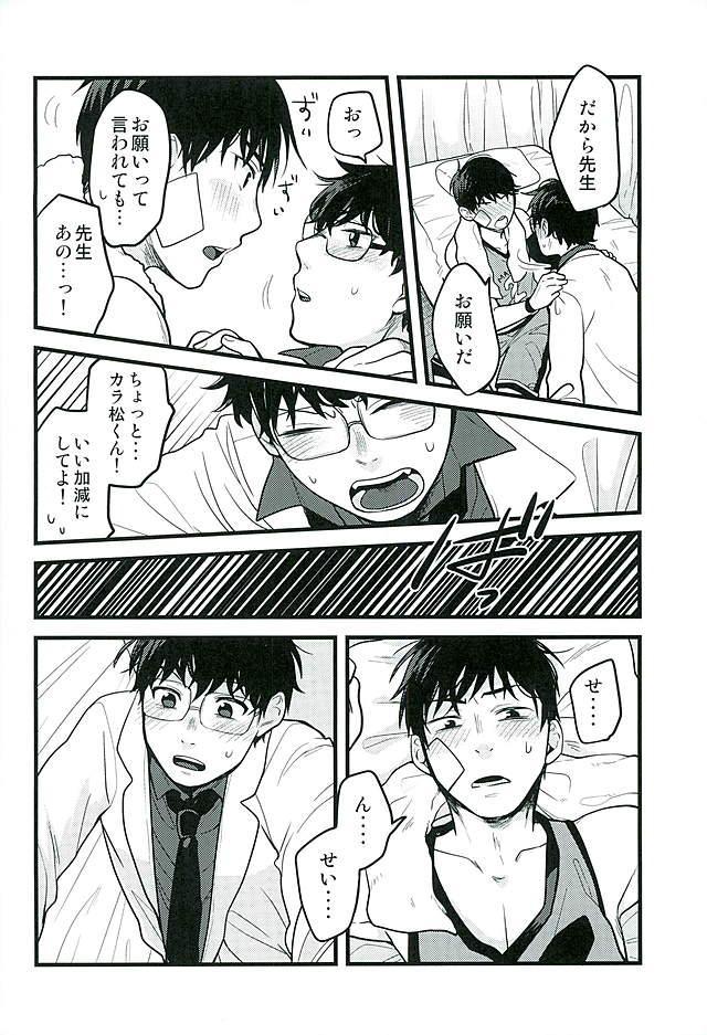 Hokenshitsu no Sensei 4