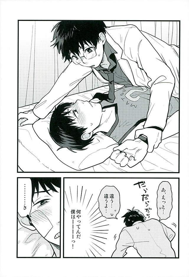 Hokenshitsu no Sensei 5