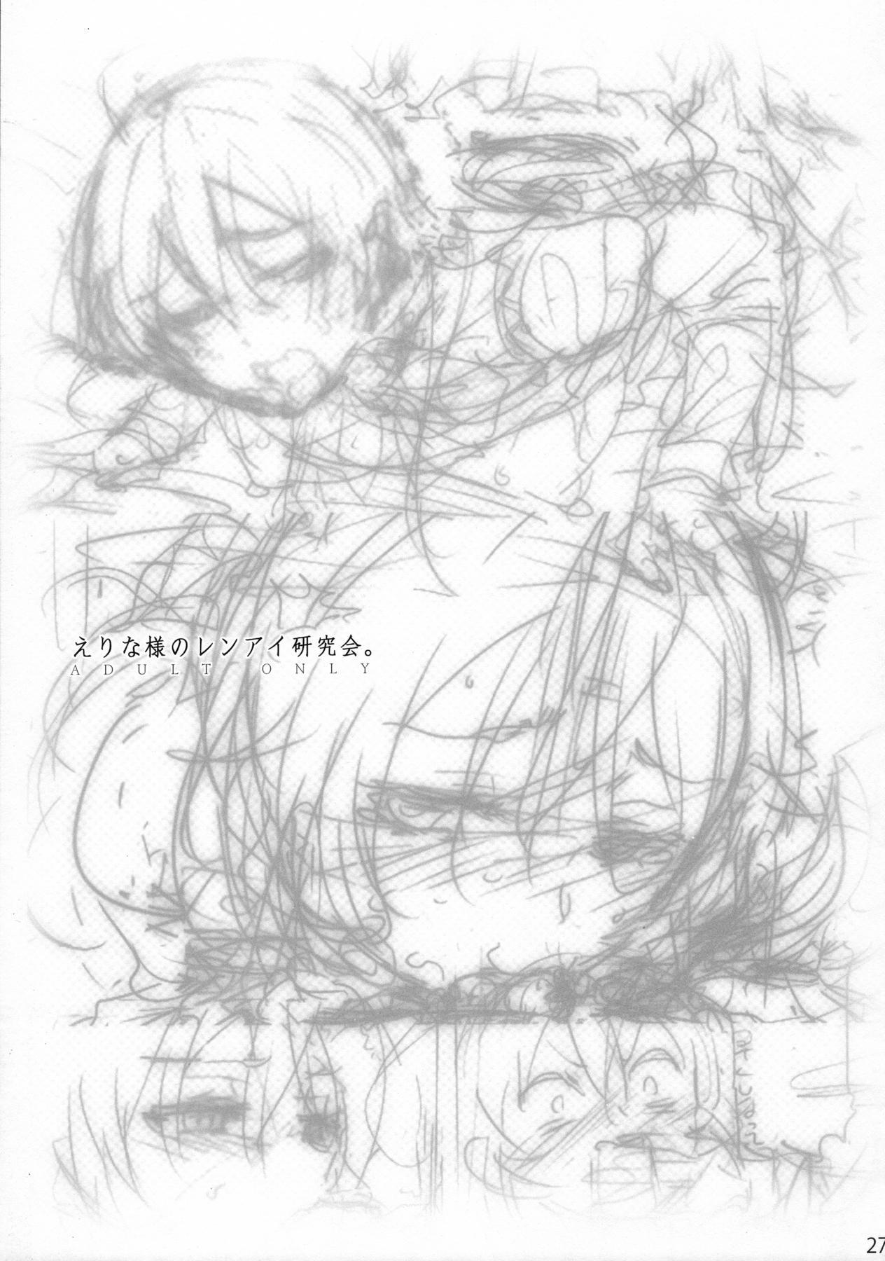 (C90) [Neko wa Manma ga Utsukushii (Hisasi)] Erina-sama no Renai Kenkyuukai. | Erina-sama's Love Laboratory. (Shokugeki no Soma) [English] [Royal_TL] 26